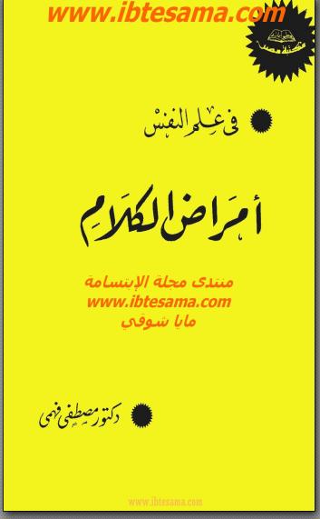 كتاب امراض الكلام pdf