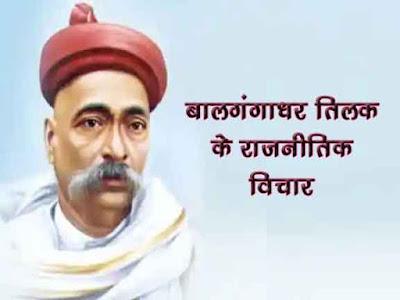 बालगंगाधर तिलक के राजनीतिक विचार   Political Thoughts of Bal Gangadhar Tilak in Hindi