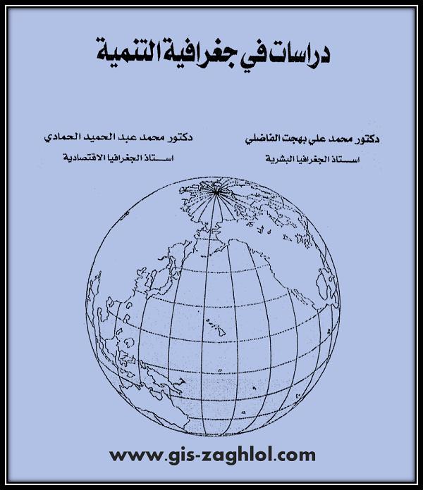 تحميل كتاب دراسات في جغرافيا التنمية pdf