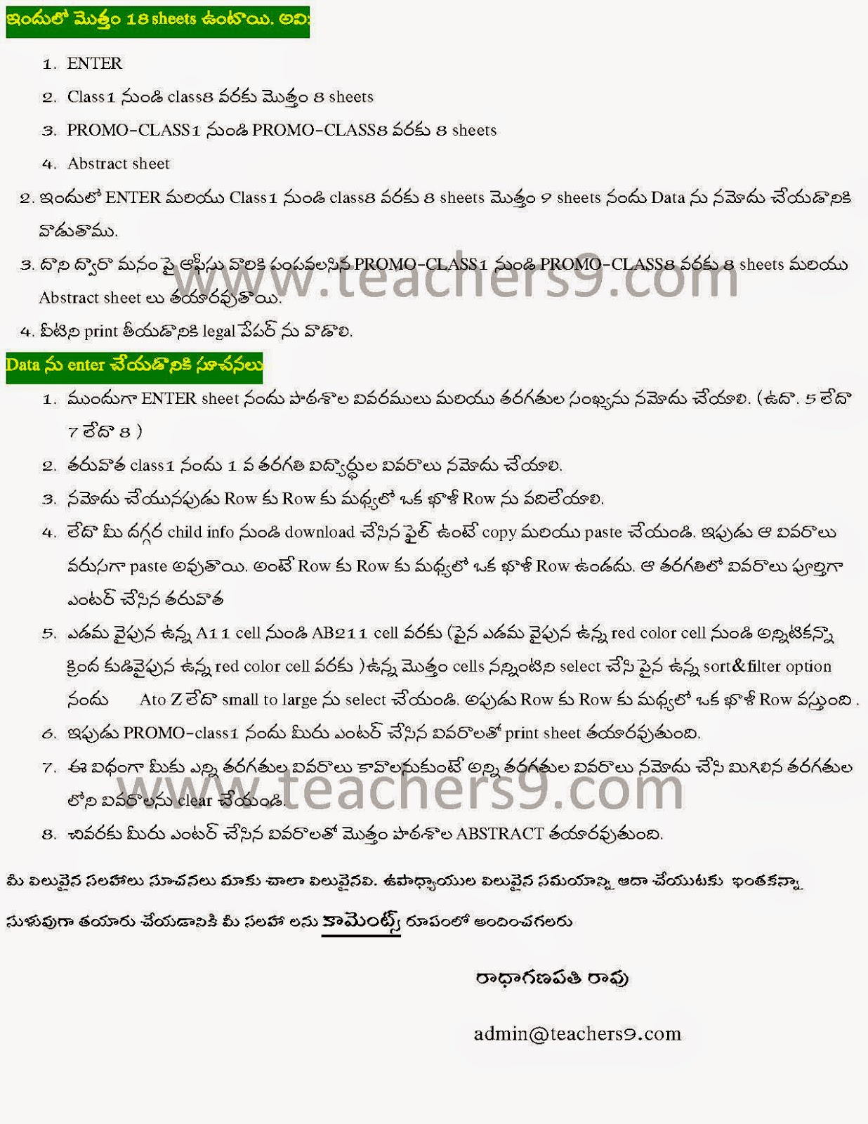 Promotion list software 2015-16 instructions