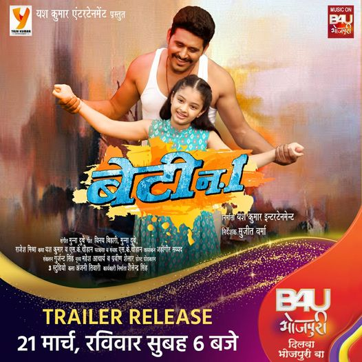 Yash Kumar Mishra 2021 New Upcoming bhojpuri movie 'Beti No.1' shooting, photo, song name, poster, Trailer, actress