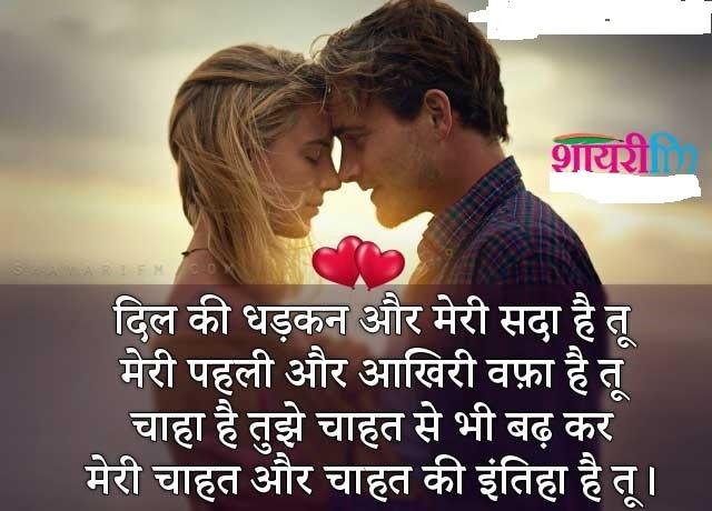 Love Shayari in Hindi: Hindi Love Shayari for Lover