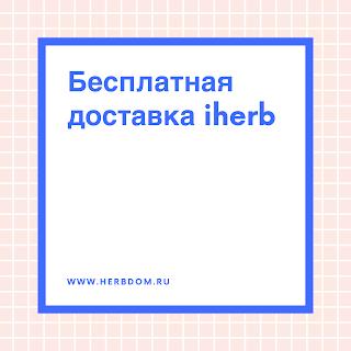 iherb промокод ноябрь