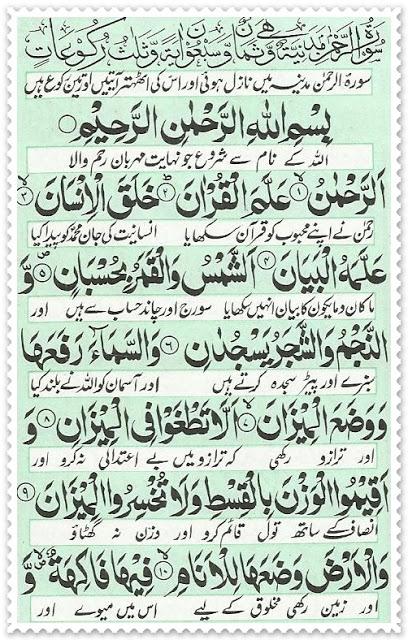 Surah Ar-Rahman with translation and transliteration in Roman English
