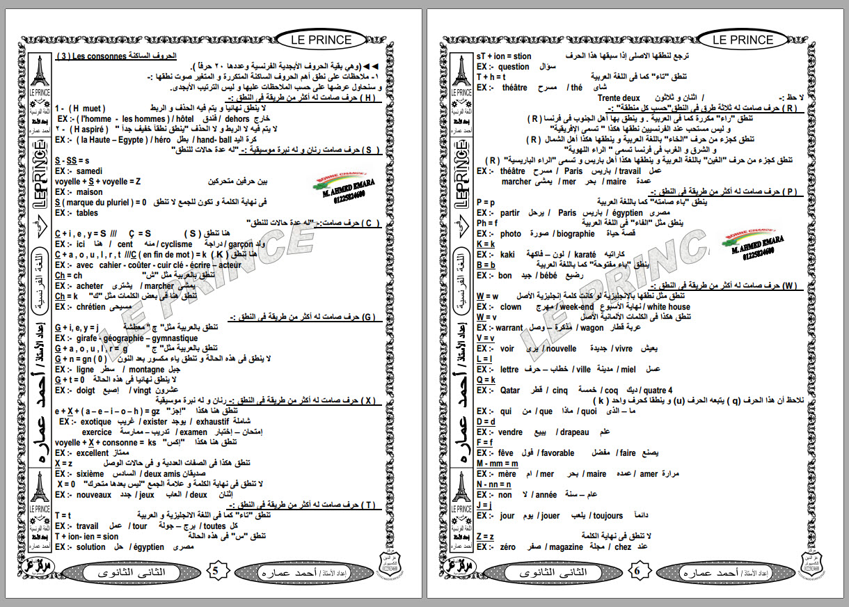 مذكرة لغة فرنسية للثاني الثانوي الفصل الدراسي الاول لعام 2021