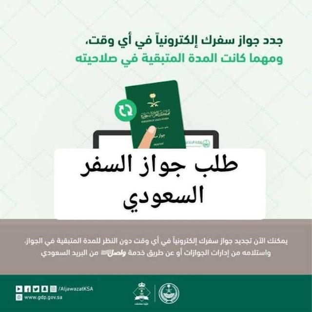 كيفية طلب جواز السفر السعودي