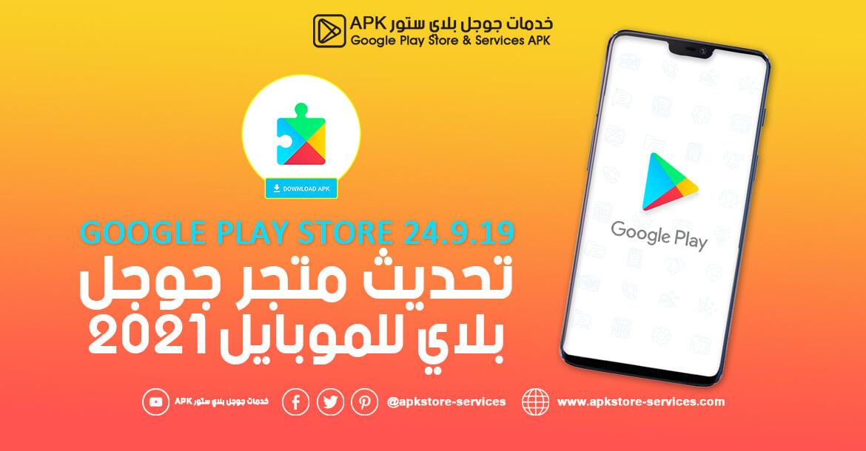 تنزيل تحديث متجر جوجل بلاي 2021 - تحميل Google Play Store 24.9.19 آخر إصدار