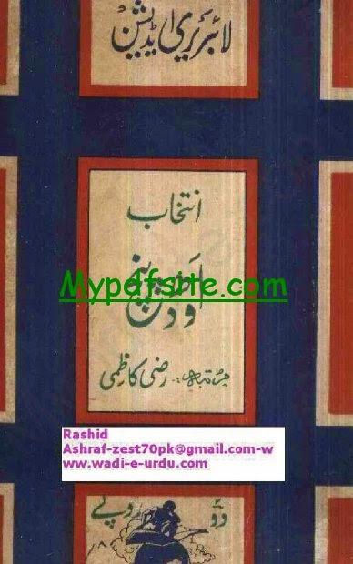 Intakhab Avadh Panch By Razi Kazmi