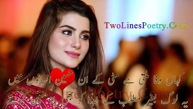 BeWfa Urdu Poetry