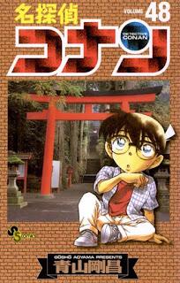 名探偵コナン コミック 第48巻 | 青山剛昌 Gosho Aoyama |  Detective Conan Volumes