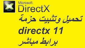 d3dx10_43 dll تحميل ملف
