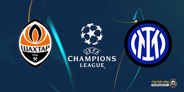 نتيجة مباراة شاختار دونيتسك وانتر ميلان اليوم 28 سبتمبر 2021 في دوري أبطال أوروبا