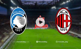مشاهدة مباراة أتلانتا وميلان بث مباشر بتاريخ 03-10-2021 الدوري الايطالي