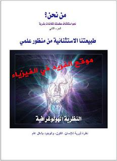 تحميل كتاب من نحن ؟ علاء الحلبي ، الجزء الثاني pdf مجاناً ، طبيعتنا الاستثنائية من منظور علمي
