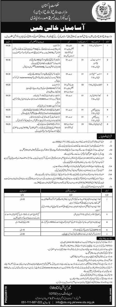 Ministry Of Defence Govt Of Pakistan  latest Jobs For Data Entry Operator, Assistant and Others February 2020