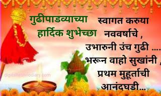 गुढी पाडवा शुभेच्छा 2021 ।Gudi Padawa Quotes in Marathi
