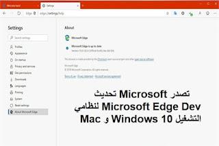 تصدر Microsoft تحديث Microsoft Edge Dev لنظامي التشغيل Windows 10 و Mac