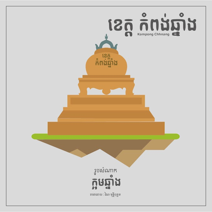 Cambodia Art - Kampong Chnang Provice Free Vector
