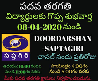 10th class lessons will telecast in Doordat dhan - Saptagiri  channel