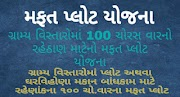 Mafat Plot Yojana By Panchayat Department Gujarat