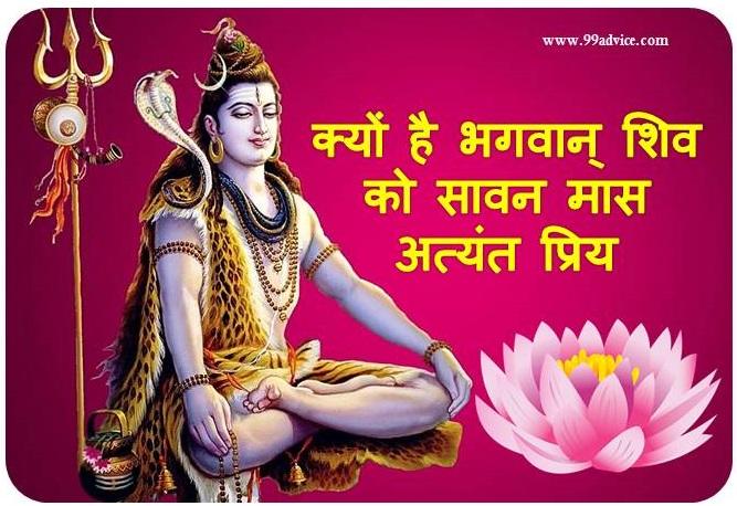क्यों है भगवान् शिव को सावन मास अत्यंत प्रिय