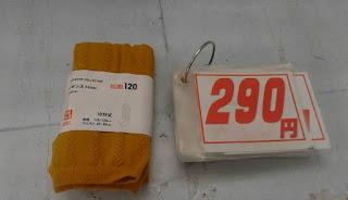 未使用品 ユニクロ レギンス 10分丈 120㎝ 290円