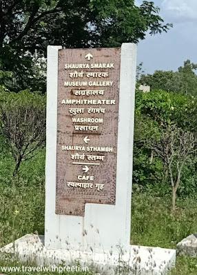 देश भक्ति से भरा स्थल शौर्य स्मारक, भोपाल - Shaurya smarak Bhopal