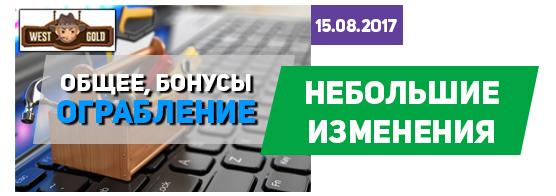 В игре west-gold.ru сделали небольшие изменения
