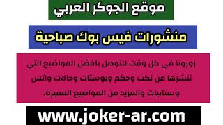 منشورات فيس بوك صباحية 2021 , عبارات صباح الخير للفيس بوك , كلمات عن الصباح فيسبوك - الجوكر العربي