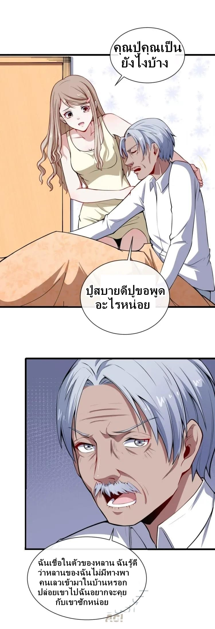 Daddy From Hell - หน้า 14