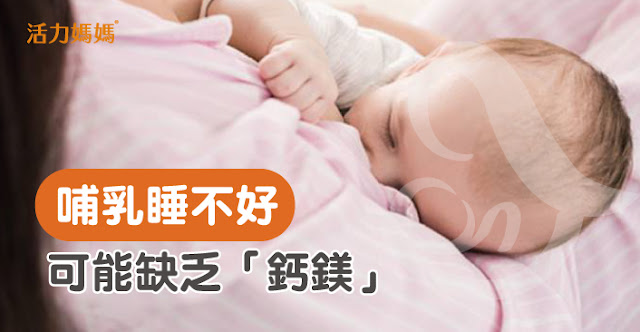 大部分媽咪都知道,懷孕補充鎂鈣質可以舒緩抽筋,但身為母奶媽媽的你們知道嗎?當你睡不好、失眠,其實可能是缺「鎂鈣」!