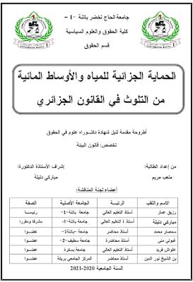 أطروحة دكتوراه: الحماية الجزائية للمياه والأوساط المائية من التلوث في القانون الجزائري PDF