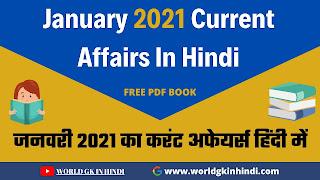 January 2021 Monthly Current Affairs In Hindi   जनवरी 2021 मासिक करंट अफेयर्स हिंदी में