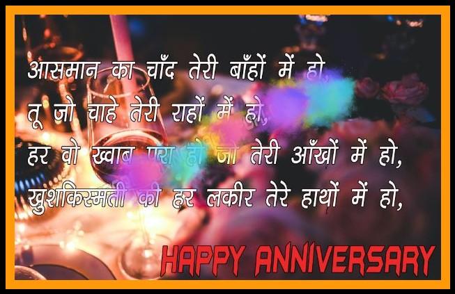 happy anniversary wishes 14