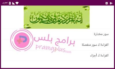 القرأن الكريم في واتساب عمر العنابي