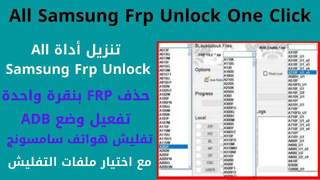 تحميل أداة  All Samsung Frp Unlock بنقرة واحدة