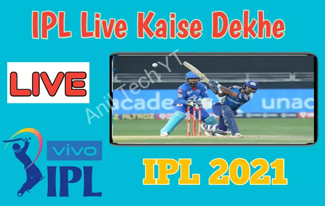 Free मैं IPL Live कैसे देखे | Live IPL Kaise dekhe 2021