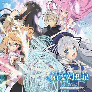 Seirei Gensouki Original Soundtrack