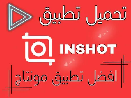 تحميل برنامج InShot