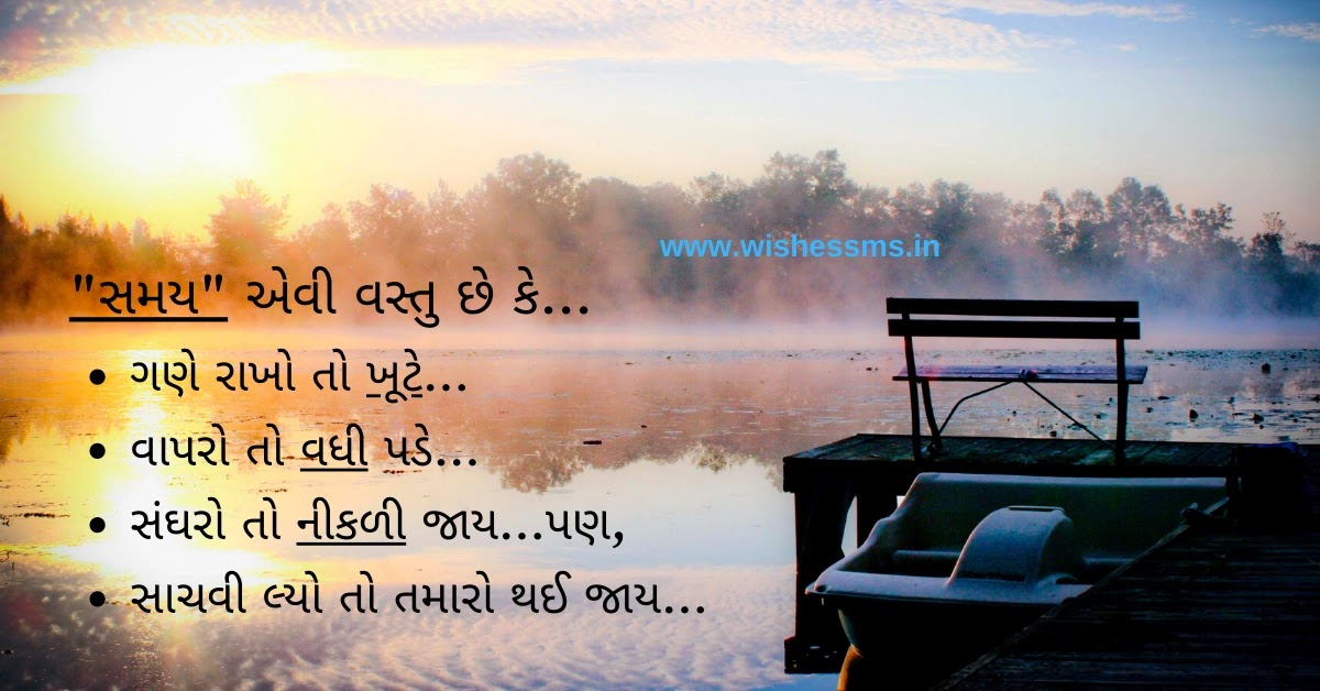 good morning thoughts in gujarati, good morning thoughts gujarati, morning thoughts gujarati, gujarati good morning thoughts