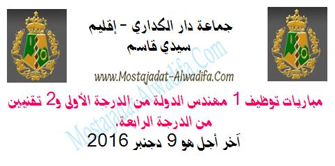 جماعة دار الكداري - إقليم سيدي قاسم مباريات توظيف 1 مهندس الدولة من الدرجة الأولى و2 تقنيين من الدرجة الرابعة. آخر أجل هو 9 دجنبر 2016