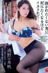Tsuno Miho Married Woman