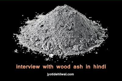 लकड़ी की राख से साक्षात्कार (interview with wood ash)