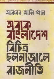 অবাক বাংলাদেশ: বিচিত্র ছলনাজালে রাজনীতি - আকবর আলী খান Obak Bangladesh by Akbar Ali Khan