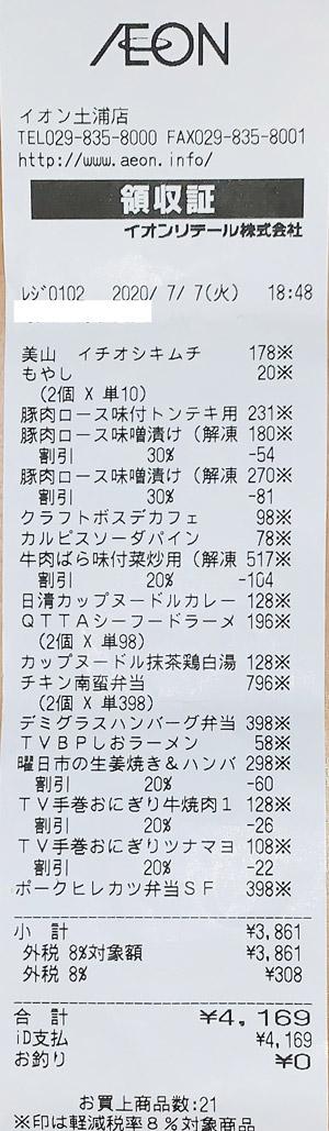 イオン 土浦店 2020/7/7 のレシート