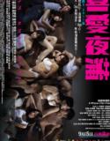 FILM SEMI LAN KWAI FONG