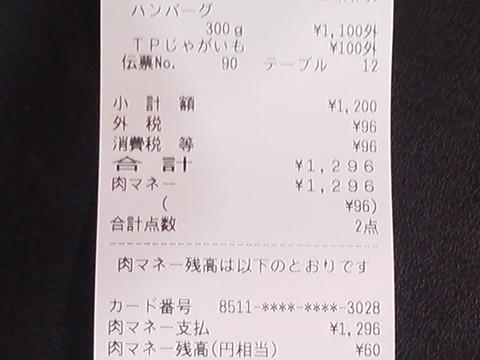 領収書 いきなりステーキリーフウォーク稲沢店3回目