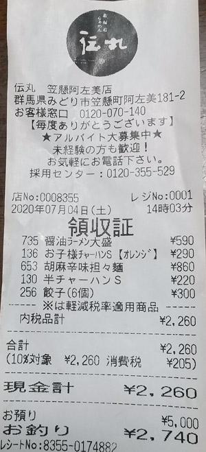 伝丸 笠懸阿左美店 2020/7/4 飲食のレシート