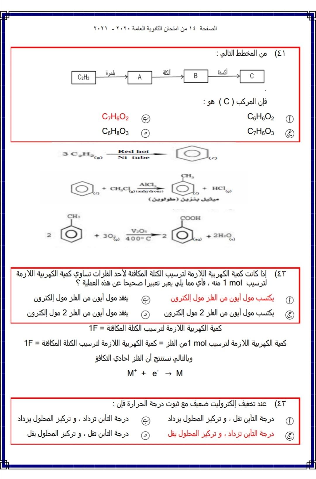 نموذج اجابة امتحان الكيمياء للثانوية العامة 2021 14