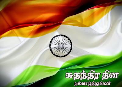 Image result for சுகந்திர தின வாழ்த்துக்கள்